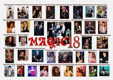 Magic 18 лет группе
